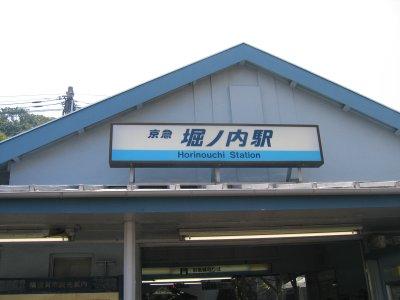 堀ノ内駅の写真
