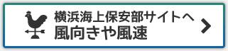 横浜海上保安部サイトへ風向きや風速