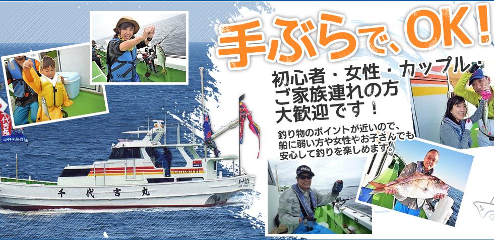 釣り物のポイントが近いので、船に弱い方や女性やお子さんでも安心して釣りを楽しめます。手ぶらでもOK!初心者・女性・カップル・ご家族連れの方大歓迎です!